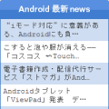 Android最新ニュースブログパーツ
