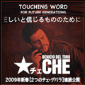 TOUCHING WORD × ★CHE ブログパーツ