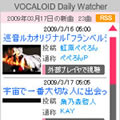 VOCALOID Daily Watcher ブログパーツ