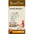 Jazz Cafe Widget (ブログパーツ)