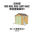 RED BULL BOX CART RACE ブログパーツ